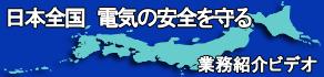 日本全国 業務紹介ビデオ