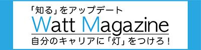 Watt Magazine