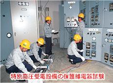 保護維電器試験