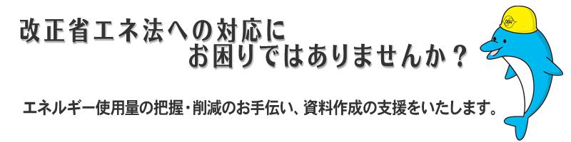 改正省エネ法支援1