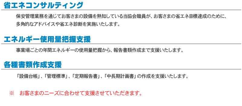 改正省エネ法支援2