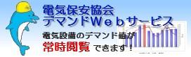電気保安協会デマンドWebサービス